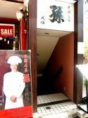 中国名菜 孫 六本木店の雰囲気2