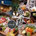 ★名古屋駅から徒歩3分★お魚屋さんが始めた一軒家【和ダイニング】和DININGあらたの姉妹店!『和DININGあらたはなれ』魚屋直営の一軒家ダイニングです♪