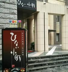 ひない小町 蒲田店の外観2