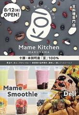 Mame Kitchen Maruyamaの写真
