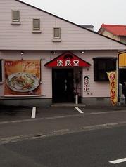 湊食堂の写真