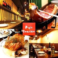 Agio Italian Dining アジオ イタリアン ダイニング