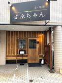 京 旬彩 さぶちゃんの雰囲気3