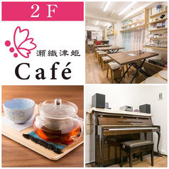 瀬織津姫Cafeの写真