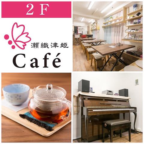 瀬織津姫Cafe