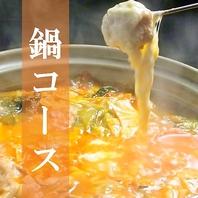 鍋宴会★選べるお鍋コース♪好きな鍋&飲放付3500円~