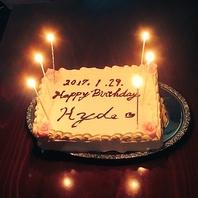 お誕生日に!