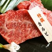 焼肉 牛秀のおすすめ料理3