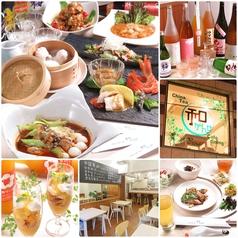 China Cafe Style 和がんせ(チャイナカフェスタイル)の写真