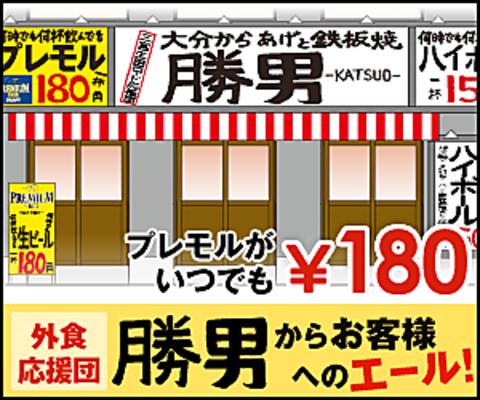 各線渋谷駅スグ★旨い!安い!楽しい!大分からあげと鉄板焼きの【勝男】