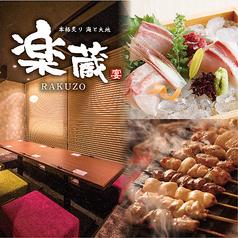 楽蔵 RAKUZO 盛岡大通店の写真