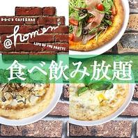 食べ飲み放題★ピザ8種&パスタ食放♪飲放付3500円~