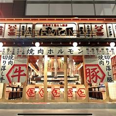 大衆切り落とし焼肉酒場 ハネモン屋 名駅店の特集写真