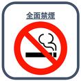 店内は全面禁煙となります!タバコの煙が苦手な方や、お子様連れのお客様も大歓迎♪