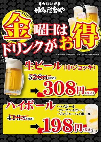 金曜日はドリンクがお得!生ビールやハイボールがお得にお楽しみいただけます★