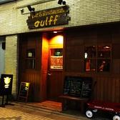 Bar&Restaurant gulff バー&レストラン ガルフ 西荻窪の詳細