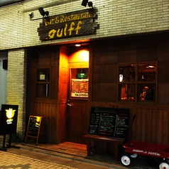Bar&Restaurant gulff バー&レストラン ガルフ 西荻窪の写真