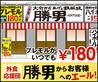 渋谷道玄坂一丁目応援団 勝男のおすすめポイント1
