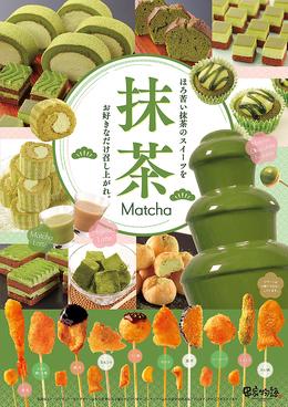 串家物語 イオンモール水戸内原店のおすすめ料理1