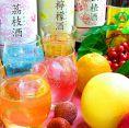 ライチや杏子等、さっぱり果実酒も種類豊富