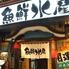 魚鮮水産 越谷東口店のロゴ