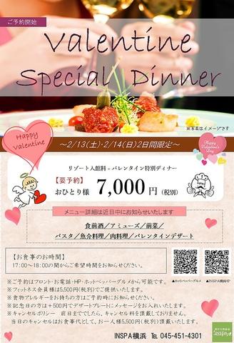 ◇◆2021バレンタイン 「特別ディナーコース」7,700円(税込)※スパ施設利用料込◆◇