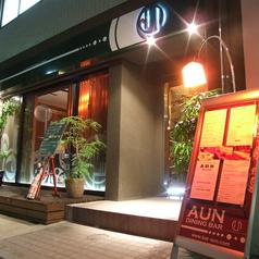 AUN 横浜の写真