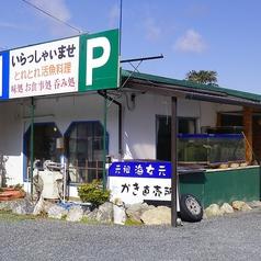 お食事処太平洋の雰囲気1