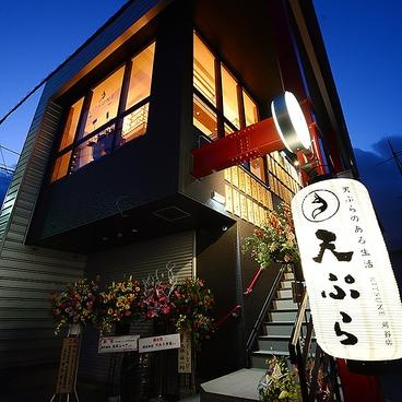 天ぷら酒場 KITSUNE 刈谷店の雰囲気1
