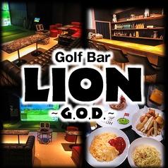 LION G.O.Dの写真