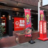 麺や 北崎商店の雰囲気3