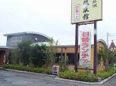 中国料理 金龍菜館 茨城のグルメ