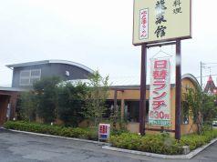 中国料理 金龍菜館の写真