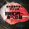 NIKUFUJI 大井町店