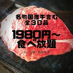 NIKUFUJI 大井町店の写真