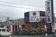 沼津魚がし鮨 流れ鮨 富士宮店の写真