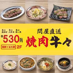 焼肉 牛々 祖師ヶ谷大蔵店の写真