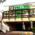 オムニ食堂 松戸店の雰囲気1