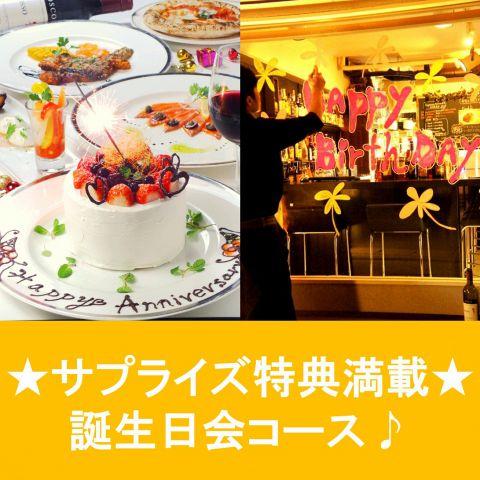 ≪誕生日・記念日にサプライズ≫ホールケーキ付★平日3h飲放+料理7品コース3000円
