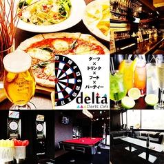 ダーツカフェデルタ Darts Cafe DELTA 神田店の写真