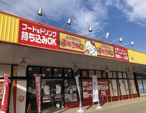 カラオケ本舗 まねきねこ さぬき津田店