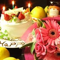 誕生日や記念日に☆オリジナルケーキなどご用意♪