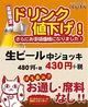 ぼちぼち 横浜白山店のおすすめポイント2