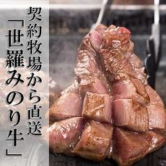 焼肉 肉処 肉心