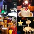 料理メニュー写真【2H飲放付】ケーキ付き誕生日コース4000円◆音と光とスモークで思い出に残るサプライズ演出♪