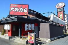 いきつけ酒場 大垣商店の写真