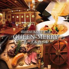 クインメリー QUEEN-MERRY 関内駅前店の写真