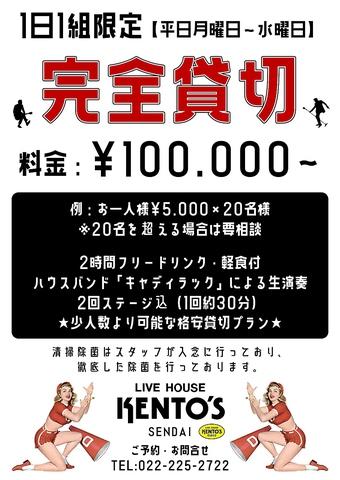 【貸切1日1組】日〜水限定!幹事様のご要望にお応えします★100.000円(税込)より貸切可能♪