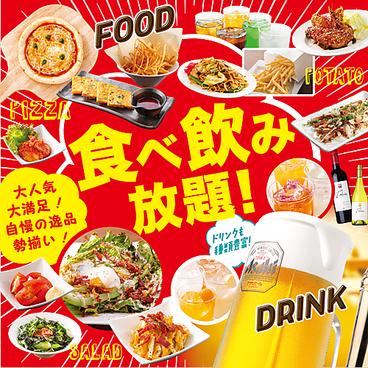 金の蔵 津田沼店のおすすめ料理1