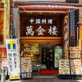 萬金楼 横浜中華街 本店の雰囲気1